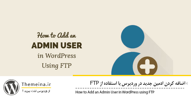اضافه کردن ادمین جدید با استفاده از FTP اضافه کردن ادمین جدید با استفاده از FTP اضافه کردن ادمین جدید با استفاده از FTP ADMIN