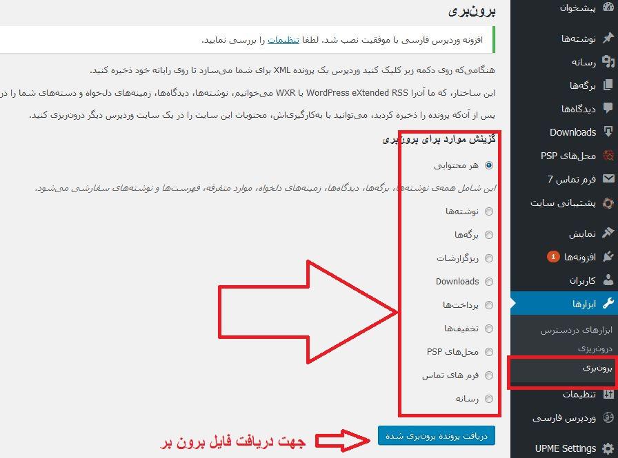 برون بری اطلاعات سایت وردپپرس برون بری اطلاعات سایت وردپپرس برون بری اطلاعات سایت وردپپرس Capture 7