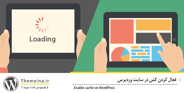 فعال کردن کش در سایت وردپرس فعال کردن کش در سایت وردپرس فعال کردن کش در سایت وردپرس Enable cache on WordPress