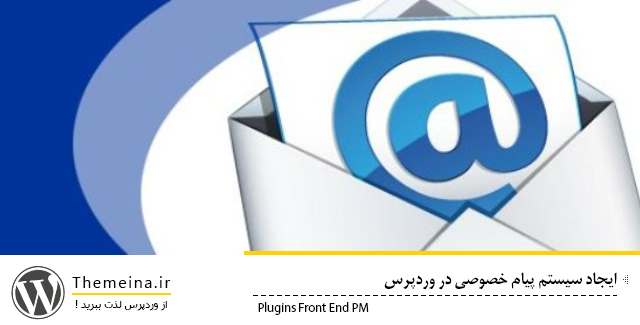 Front End PM ایجاد سیستم پیام خصوصی در وردپرس ایجاد سیستم پیام خصوصی در وردپرس Front End PM