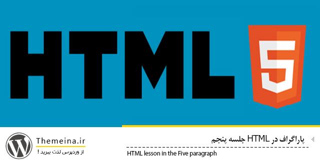 پاراگراف در HTML جلسه پنجم پاراگراف در HTML جلسه پنجم پاراگراف در HTML جلسه پنجم HTML Five
