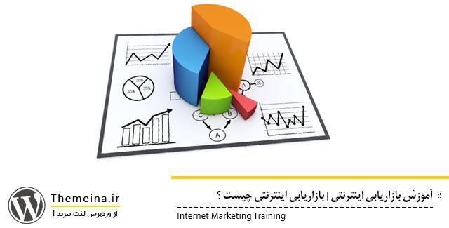 بازاریابی اینترنتی چیست بازاریابی اینترنتی چیست بازاریابی اینترنتی چیست Internet Marketing Training