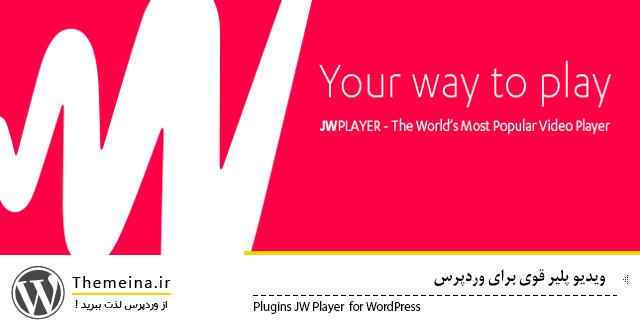 ویدیو پلیر قوی برای وردپرس ویدیو پلیر قوی برای وردپرس ویدیو پلیر قوی برای وردپرس JWPlayer