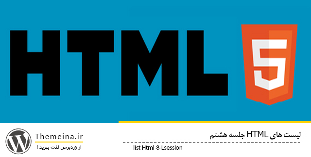 لیست های HTML جلسه هشتم لیست های HTML جلسه هشتم لیست های HTML جلسه هشتم List HTML