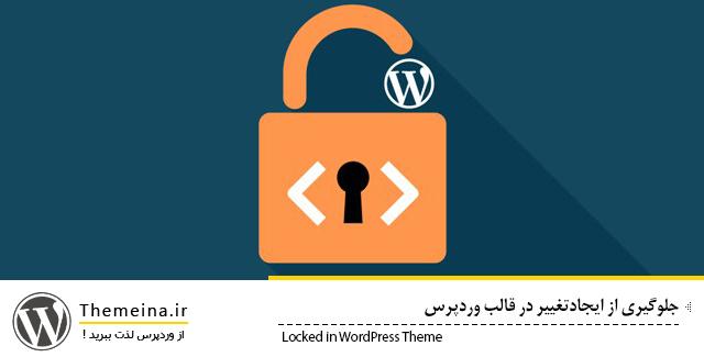جلوگیری ایجاد تغییر در قالب جلوگیری ایجاد تغییر در قالب جلوگیری ایجاد تغییر در قالب Locked in WordPress Theme