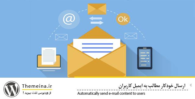 ارسال خودکار مطالب به ایمیل کاربران  ارسال خودکار مطالب به ایمیل کاربران ارسال خودکار مطالب به ایمیل کاربران Mail