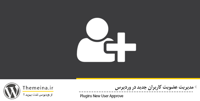 مدیریت عضویت کاربران جدید در وردپرس مدیریت عضویت کاربران جدید در وردپرس مدیریت عضویت کاربران جدید در وردپرس NEW