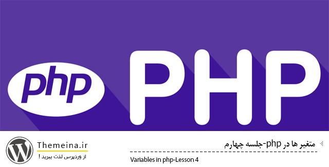متغیرها در php متغیرها در php متغیرها در php PHP 4