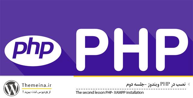 نصب PHP در ویندوز جلسه دوم نصب PHP در ویندوز جلسه دوم نصب PHP در ویندوز جلسه دوم PHP2