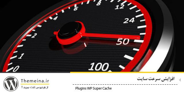 افزایش سرعت سایت افزایش سرعت سایت افزایش سرعت سایت SPEED