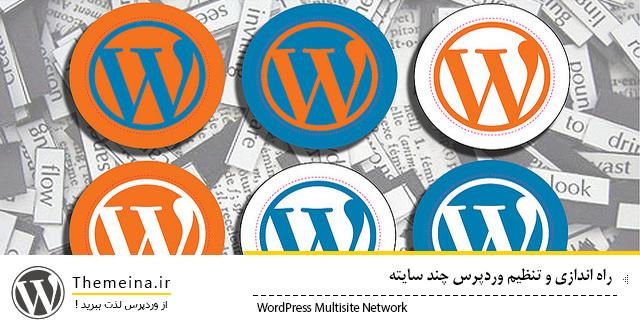 راه اندازی و تنظیم وردپرس چند سایته راه اندازی و تنظیم وردپرس چند سایته راه اندازی و تنظیم وردپرس چند سایته WordPress Subdirectory Network1