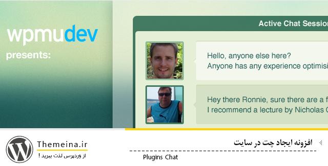 ایجاد چت در سایت ایجاد چت در سایت ایجاد چت در سایت chat