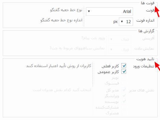 ایجاد امکان چت در سایت ایجاد چت در سایت ایجاد چت در سایت chat 3