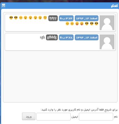 ایجاد امکان چت در سایت ایجاد چت در سایت ایجاد چت در سایت chat 6