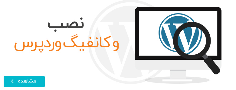 نصب وردپرس  نصب وردپرس config wordpress