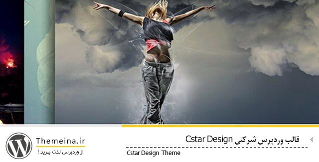 قالب وردپرس شرکتی Cstar Design قالب وردپرس شرکتی Cstar Design قالب وردپرس شرکتی Cstar Design cover1