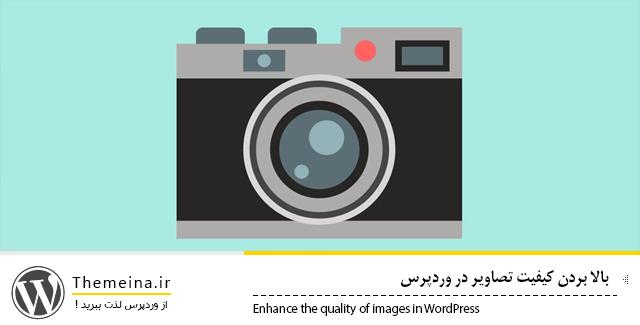 بالا بردن کیفیت تصاویر در وردپرس بالا بردن کیفیت تصاویر در وردپرس بالا بردن کیفیت تصاویر در وردپرس imge