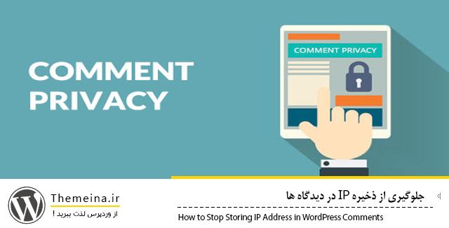 جلوگیری از ذخیره IP در دیدگاه ها جلوگیری از ذخیره IP در دیدگاه ها جلوگیری از ذخیره IP در دیدگاه ها ip
