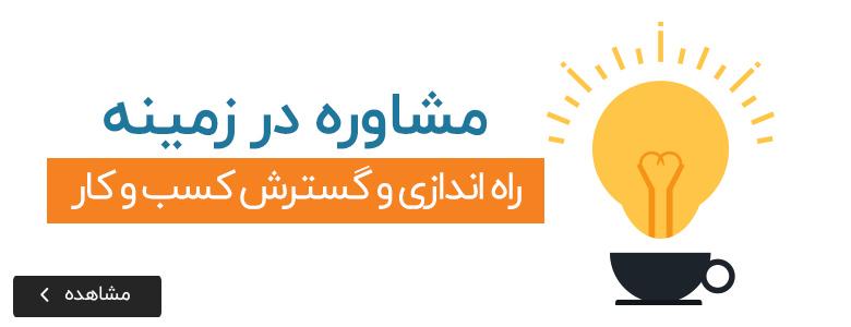 راه اندازی کسب و کار  مشاوره moshavere