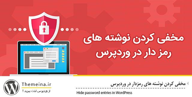 مخفی کردن نوشته های رمزدار در وردپرس مخفی کردن نوشته های رمزدار در وردپرس مخفی کردن نوشته های رمزدار در وردپرس pas