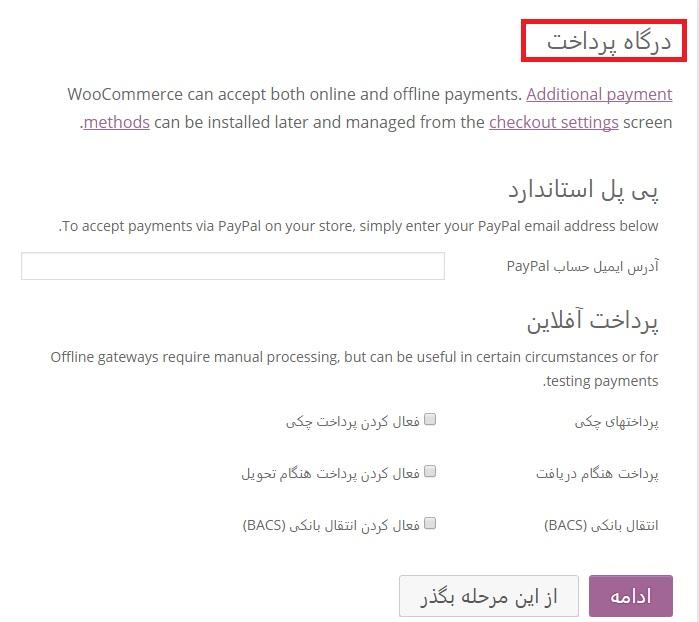 نصب و راه اندازی ووکامرس نصب و راه اندازی ووکامرس نصب و راه اندازی ووکامرس payment 5