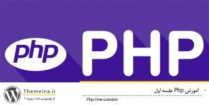 آشنایی با PHP جلسه اول