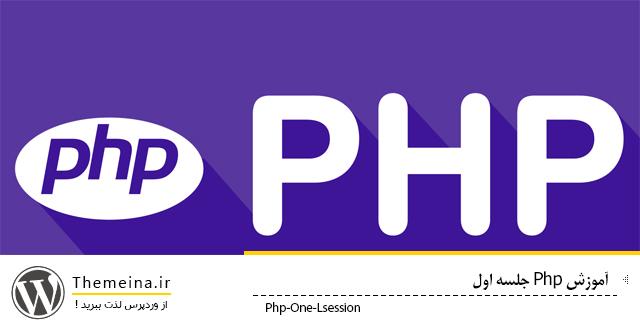 آشنایی با PHP جلسه اول آشنایی با php جلسه اول آشنایی با PHP جلسه اول php
