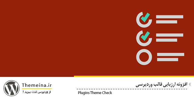 افزونه ارزیابی قالب وردپرس افزونه ارزیابی قالب وردپرس plugins Theme Check