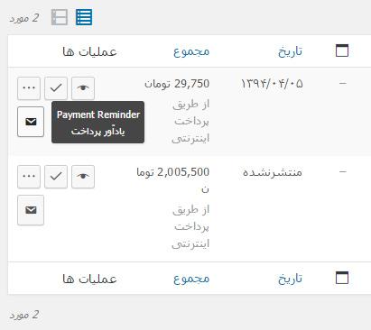 ایمیل یادآوری فاکتور پرداخت نشده ووکامرس ایمیل یادآوری فاکتور پرداخت نشده ووکامرس ایمیل یادآوری فاکتور پرداخت نشده ووکامرس screenshot 1