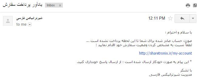 ایمیل یادآوری فاکتور پرداخت نشده ووکامرس ایمیل یادآوری فاکتور پرداخت نشده ووکامرس ایمیل یادآوری فاکتور پرداخت نشده ووکامرس screenshot 2