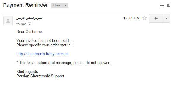 ارسال ایمیل یادآور برای فاکتورهای پرداخت نشده در ووکامرس ایمیل یادآوری فاکتور پرداخت نشده ووکامرس ایمیل یادآوری فاکتور پرداخت نشده ووکامرس screenshot 3