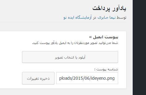ارسال ایمیل یادآور برای فاکتورهای پرداخت نشده در ووکامرس ایمیل یادآوری فاکتور پرداخت نشده ووکامرس ایمیل یادآوری فاکتور پرداخت نشده ووکامرس screenshot 4