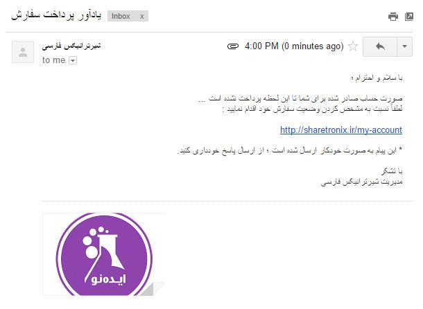 ارسال ایمیل یادآور برای فاکتورهای پرداخت نشده در ووکامرس ایمیل یادآوری فاکتور پرداخت نشده ووکامرس ایمیل یادآوری فاکتور پرداخت نشده ووکامرس screenshot 5