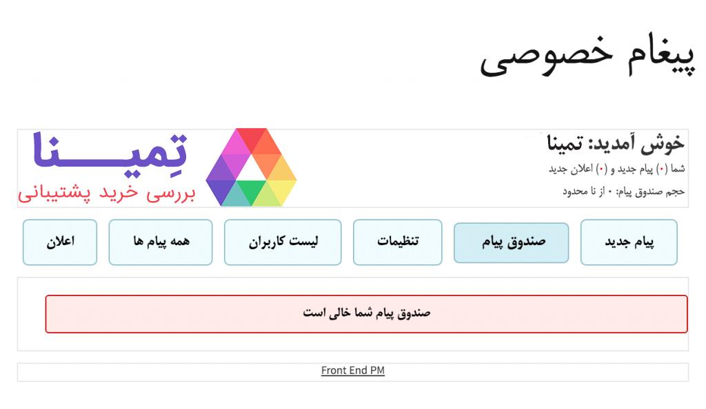 ایجاد سیستم پیام خصوصی در وردپرس ایجاد سیستم پیام خصوصی در وردپرس ایجاد سیستم پیام خصوصی در وردپرس screenshot3 4