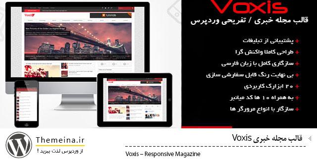قالب مجله خبری Voxis قالب مجله خبری Voxis قالب مجله خبری Voxis voxis theme