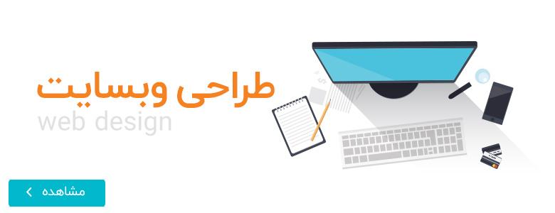 طراحی سایت  طراحی سایت web