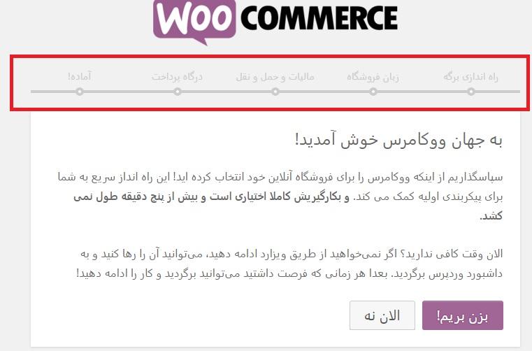 نصب و راه اندازی ووکامرس نصب و راه اندازی ووکامرس نصب و راه اندازی ووکامرس woocommerce step 1
