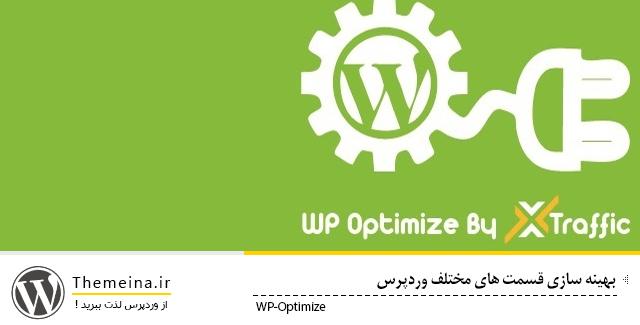 بهینه سازی قسمت های مختلف وردپرس بهینه سازی قسمت های مختلف وردپرس بهینه سازی قسمت های مختلف وردپرس wp optimaz