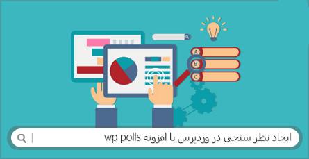 پلاگین نظرسنجی وردپرس پلاگین نظرسنجی وردپرس پلاگین نظرسنجی وردپرس wp polls plugin 1