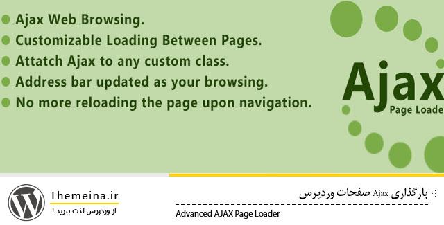 بارگذاری Ajax صفحات وردپرس بارگذاری Ajax صفحات وردپرس بارگذاری Ajax صفحات وردپرس Advanced AJAX Page Loader