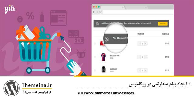 ایجاد پیام سفارشی در ووکامرس ایجاد پیام سفارشی در ووکامرس ایجاد پیام سفارشی در ووکامرس CART