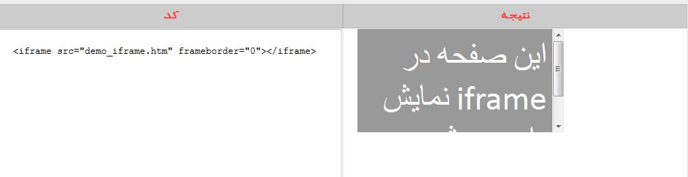 آموزش HTML iframes آموزش HTML iframes آموزش HTML iframes Capture 7