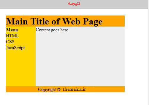 طرح بندی HTML طرح بندی HTML طرح بندی HTML Capture1 1