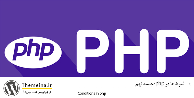 شرط ها در php شرط ها در php شرط ها در php Conditions in php