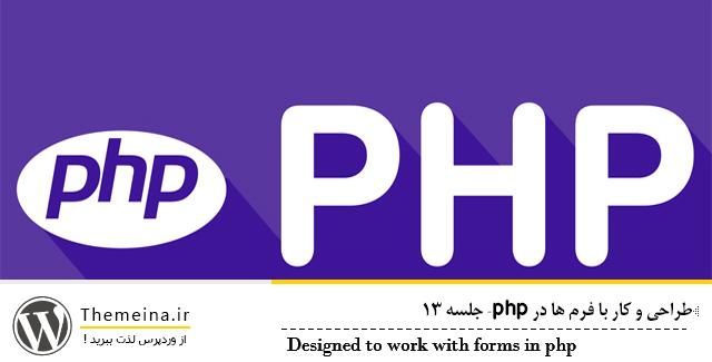 طراحی و کار با فرم ها در php