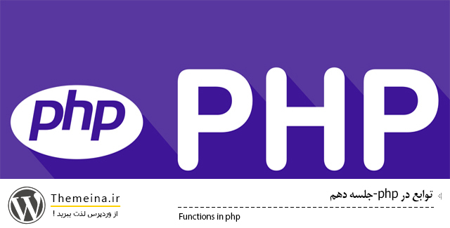 توابع در php توابع در php توابع در php Functions in php