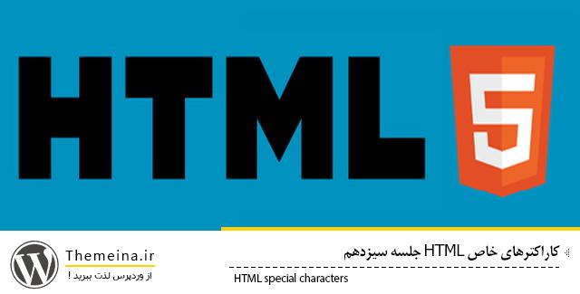 کاراکترهای خاص HTML کاراکترهای خاص HTML کاراکترهای خاص HTML HTML special characters