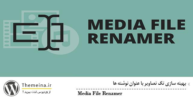 بهینه سازی تگ تصاویر با عنوان نوشته ها بهینه سازی تگ تصاویر با عنوان نوشته ها بهینه سازی تگ تصاویر با عنوان نوشته ها Media File Renamer