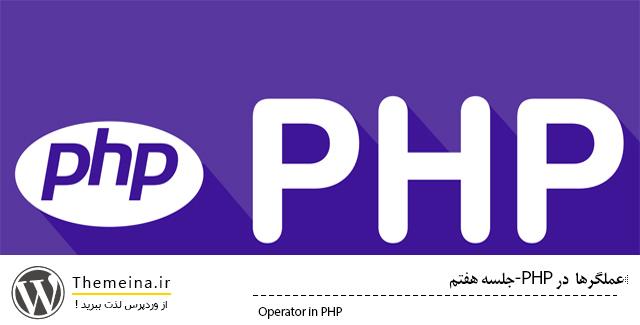 عملگر در PHP عملگر در PHP عملگر در PHP Operator in PHP