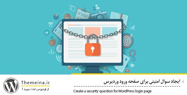 ایجاد سوال امنیتی برای صفحه ورود وردپرس ایجاد سوال امنیتی برای صفحه ورود وردپرس ایجاد سوال امنیتی برای صفحه ورود وردپرس PAS